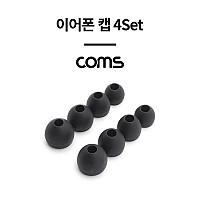 Coms 이어폰 이어캡(4Set) /  Black