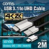 Coms USB 3.1 to HDMI 컨버터 케이블 / 2M / Type C to UHD / 4K / USB 충전