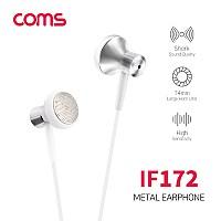 Coms 이어폰 (3.5mm / 마이크 / 볼륨 컨트롤), 1.2m, White
