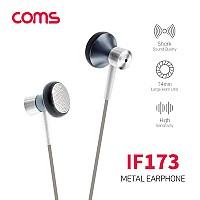 Coms 이어폰 (3.5mm / 마이크 / 볼륨 컨트롤), 1.2m, Black