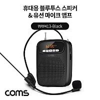 Coms 휴대용 블루투스 스피커&유선 마이크 앰프 Black