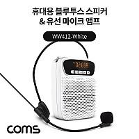 Coms 휴대용 블루투스 스피커&유선 마이크 앰프 White