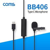 Coms USB 3.1(Type C) 마이크 / 소형 마이크 / C타입 마이크