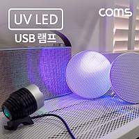 Coms USB 램프(UV LED) 3단 조절