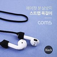 Coms 에어팟 분실방지 목걸이 / 스트랩 / Black