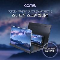 Coms 스마트폰 확대경 / 스크린 / 화면 확대 / Black