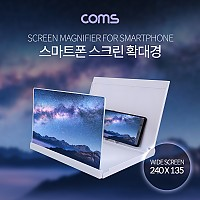 Coms 스마트폰 확대경 / 스크린 / 화면 확대 / White