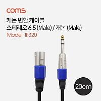 Coms 캐논 변환 케이블, 캐논(M)/6.5 스테레오 ST(M), 20cm