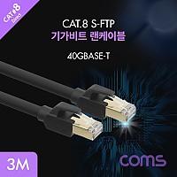 Coms 랜케이블(Direct/Cat 8) 3M / 기가비트 / LAN / 40Gbps / 26AWG / Fluke Test
