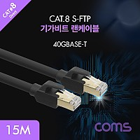 Coms 랜케이블(Direct/Cat 8) 15M / 기가비트 / LAN / 40Gbps / 26AWG / Fluke Test