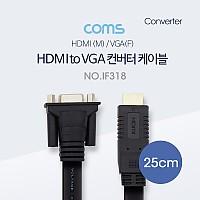 Coms HDMI 케이블 (HDMI to VGA) / 25cm / black