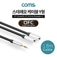 Coms 스테레오 젠더 Y형(3.5 M/Fx2), Aux 케이블(3극) 2분배, 1.8m