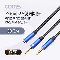 Coms 스테레오 케이블 (Y형) - ST F/ST M*2 / 30cm / 매쉬 재질
