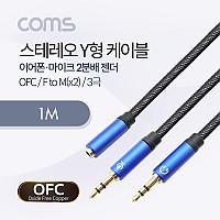 Coms 스테레오 케이블 (Y형) - ST F/ST M*2 / 1M / 매쉬 재질