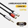 Coms 스테레오/RCA(2선) 케이블 (3.5 ST M/2RCA F), 1M