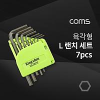 Coms 육각형 L랜치 세트 7pcs (1.5/2.0/2.5/3.0/4.0/5.0/6.0) / Hex Key