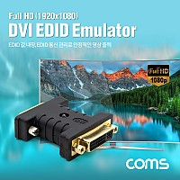 Coms DVI EDID 에뮬레이터(EDID 값 내장 DVI 이퀄라이져 노이즈제거)