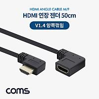 Coms HDMI 연장 젠더 / 케이블 / V1.4 / 양쪽 꺾임 / MF / 50cm