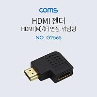 Coms HDMI 연장 젠더(M/F, 꺾임형)