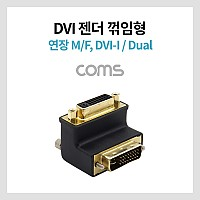 Coms DVI 젠더(연장 M/F) / 꺾임(꺽임) / DVI-I / Dual