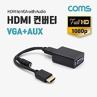 Coms HDMI 컨버터(HDMI to VGA+AUDIO) / 오디오 지원 / 케이블 타입