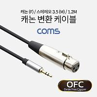 Coms 캐논 변환 케이블 1.2M / 캐논(F)/3.5 Stereo(M) / 무산소 동선(OFC)