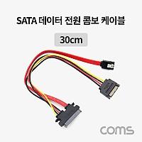 Coms SATA 데이터 전원 콤보 케이블 30cm