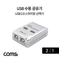 Coms USB 공유기 2:1 / 선택기 / USB 2.0 / 수동 스위치 및 프로그램 전환 방식