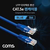 Coms UTP Cat.5e 랜 케이블 / Direct / BLUE / 5M/랜선
