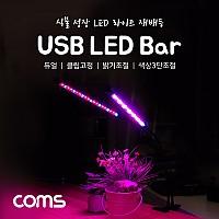 Coms USB 램프(LED바) / 식물성장등 / 듀얼 / 클립고정 / 밝기, 색상 조절