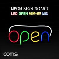 Coms LED 오픈 네온사인 보드 / OPEN 간판