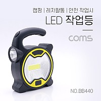 Coms 작업용 LED 라이트 / 램프 / 손전등 / 캠핑, 레저활동, 안전 작업