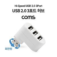 Coms USB 2.0 3포트 허브 / 무전원 / 회전형 / 3Port