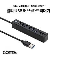 Coms 멀티 USB 2.0 / 6포트 허브 + 외장형 카드리더기(Micro SD/SD)