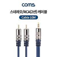 Coms 스테레오/RCA(2선) 케이블(최고급형) / 3.5mm ST(M) to 2RCA(M) / METAL / 10m