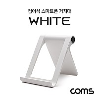 Coms 접이식 스마트폰 거치대 / 스탠드 Whie