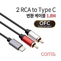Coms RCA (2선) to Type C (USB 3.1) 변환 케이블 1.8M / OFC / 오디오 케이블