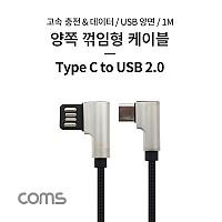 Coms USB 3.1 (C Type) to USB 2.0 A Type 양쪽 꺾임형 케이블 / 1M / 양면