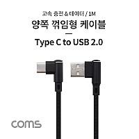 Coms USB 3.1 (C Type) to USB 2.0 A Type 양쪽 꺾임형 케이블 / 1M