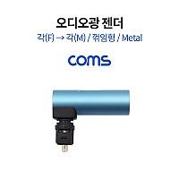 Coms 오디오광 젠더(각->각) / 각(F/M) / 꺾임형 / Metal