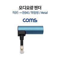 Coms 오디오광 젠더(각->원) / 각(F) / 원(M) / 꺾임형 / Metal