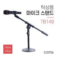 Coms 마이크 스탠드(탁상용) 30~40cm / 길이, 각도 조절 / 방송용 / 음성채팅