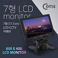 Coms CCTV LCD 모니터 ( 7형 LCD ) / HDMI / RGB 단자