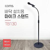Coms 마이크 스탠드(바닥 설치용) 80~145cm / 길이, 각도 조절 / 방송용 / 음성채팅