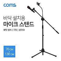 Coms 마이크 스탠드 (바닥 설치용/T자/길이조절) / 방송용/ 삼각대