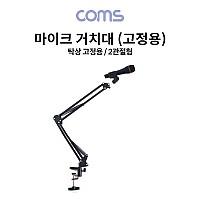 Coms 탁상 고정용 마이크 거치대 / 마이크 스탠드 / 2관절형