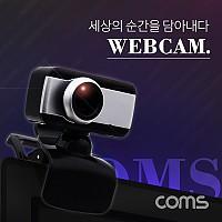 Coms 웹캠 카메라 / Webcam / 회전 / 마이크 내장 / 방송용 / 화상회의 / 화상수업용