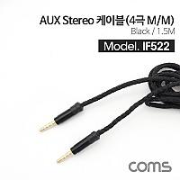 Coms AUX 스테레오 케이블 4극 / 패브릭 / 1.5M