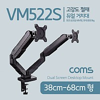 Coms 듀얼 모니터 거치대 / 회전 삼관절 ARM형, 1개당 최대하중 6.5kg