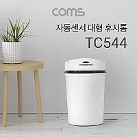 Coms 자동 모션센서 휴지통 / 쓰레기통 / 대형 / 주방 / 거실 / 사무실 / 10L